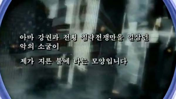 North Korea released a video showing the bombing of a U.S. city, but the footage is from the video game 'Call of Duty: Modern Warfare III. (Source: Uriminzokkiri/YouTube)