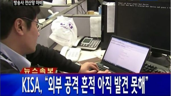 A large server outage has put South Korea's government on heightened alert. (Source: YTV via CNN)
